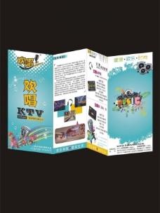 ktv 欢唱ktv 三折页 宣传册图片