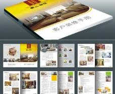 装饰公司客户手册图片