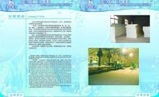 制冷设备厂内页图片