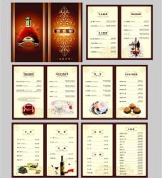 世豪咖啡酒水单 (封面合层)图片