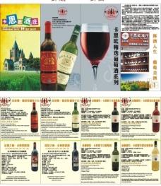 葡萄酒宣传册图片
