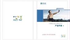 产品手册(a4版) 封面图片