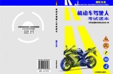 驾驶员学习资料封面(摩托车)图片