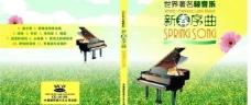 新春序曲封面图片
