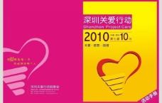 关爱行动活动手册封面设计图片