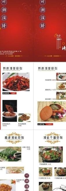 川湘演绎菜谱图片