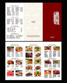 折叠菜单图片