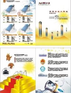 太阳能宣传折页图片