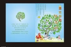 苹果园封面图片