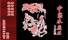 中国木鱼石图片