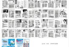 09年杂志夏季刊图片