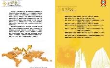 招商宣传册内页图片