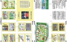 交通安全手册图片