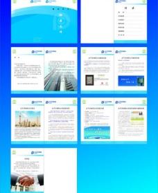 太平洋保险公司册子图片