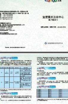 客户服务卡(四页 两折页)图片
