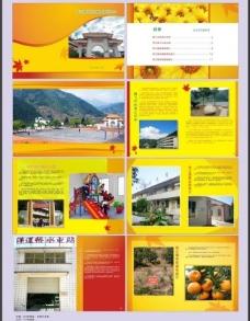 教育基地手册图片