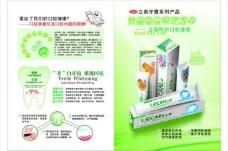 牙膏手册图片