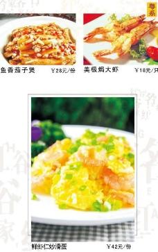 高清菜单设计图片