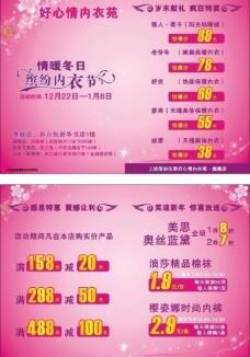 内衣店宣传折页图片