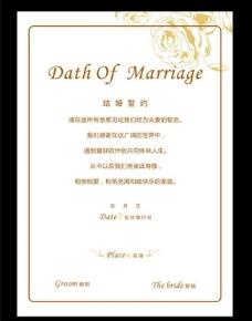 结婚誓约图片