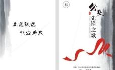 中国共产党建党90周年图片