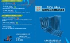 地暖膜册子图片
