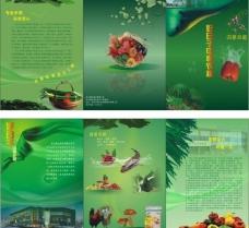 农超手册图片