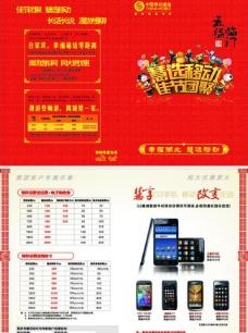 中国移动通信宣传单图片