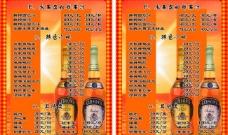 ktv酒水单 价目表图片