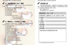 隐形人咖啡宣传折页图片