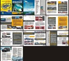汽车服务动态杂志图片