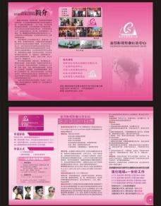 金莎影视形象化妆中心宣传单图片
