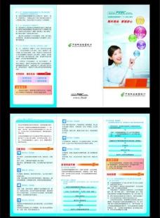 邮政三折页图片