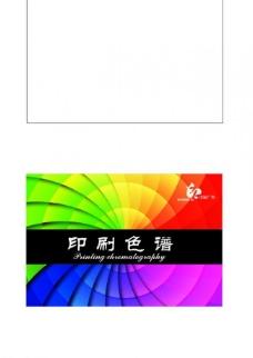 色彩鲜艳的色谱封皮设计图片