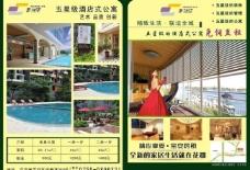 房地产宣传单图片