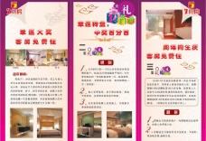 酒店 三折页图片