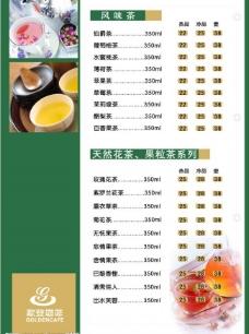 咖啡厅食谱内4页图片