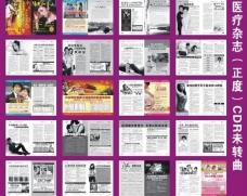 医疗广告杂志图片
