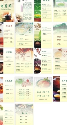 茶艺馆菜谱设计图片
