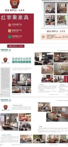 冠树家具杂志广告设计图片