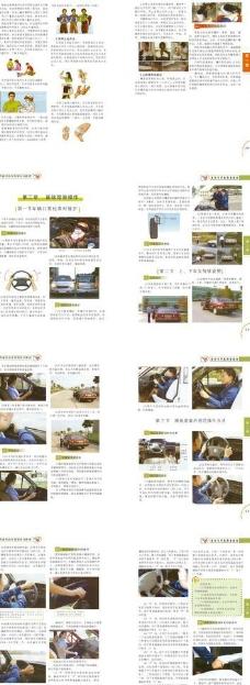 安全与节能 驾驶读本 p38 p45图片