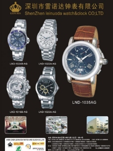 手表时尚杂志设计图片