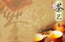 茶艺封面图片