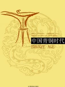 青铜时代封面图片