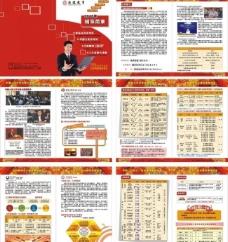 教育培训机构册子图片