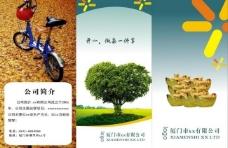 园林宣传单图片