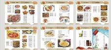 菜单菜谱 三味鱼屋图片