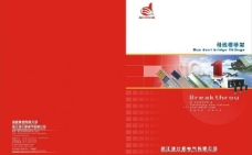 产品选型手册封面图片