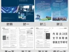 长沙祥云教育宣传册图片