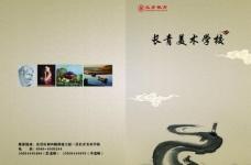 美术学校宣传封面图片